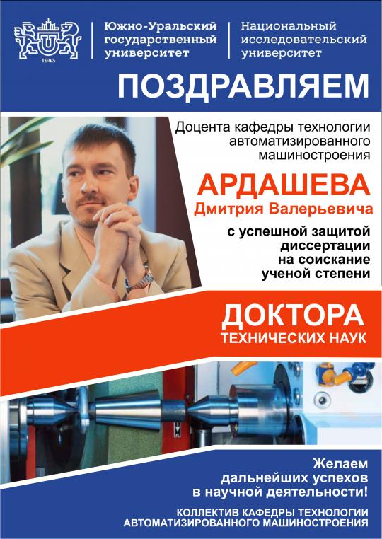 Ардашев Д.В.
