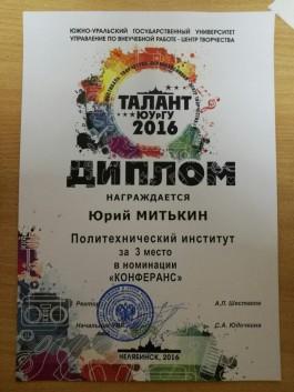 talant-yuurgu1