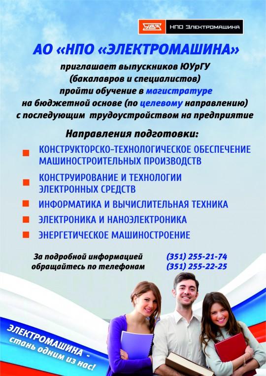 2020-06-09-от Чистяковой Е.В.- Электромашина-Выпускникам ЮУрГУ_версия для печати (1)